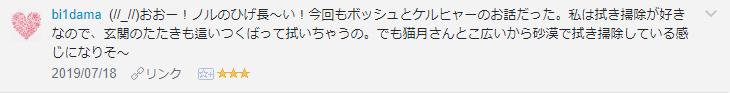 f:id:necozuki299:20190719113956p:plain