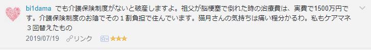 f:id:necozuki299:20190720124348p:plain