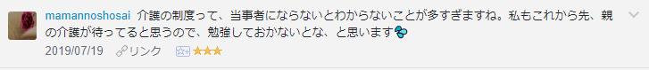 f:id:necozuki299:20190720124353p:plain