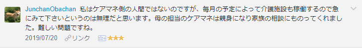 f:id:necozuki299:20190720124400p:plain