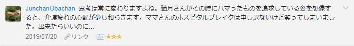 f:id:necozuki299:20190721133115p:plain