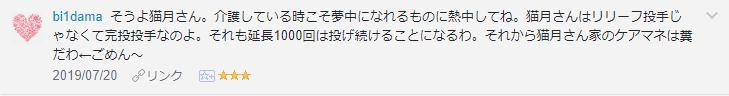 f:id:necozuki299:20190721133119p:plain