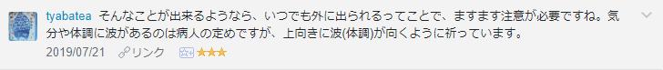 f:id:necozuki299:20190722170323p:plain