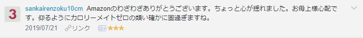 f:id:necozuki299:20190722170328p:plain