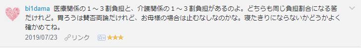 f:id:necozuki299:20190723113019p:plain