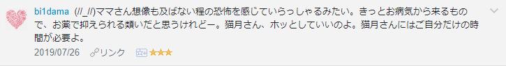 f:id:necozuki299:20190727120817p:plain