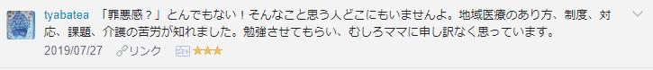 f:id:necozuki299:20190727120820p:plain