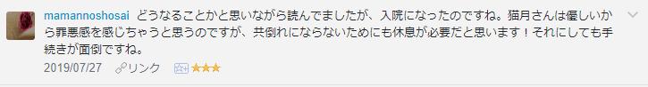 f:id:necozuki299:20190727120823p:plain