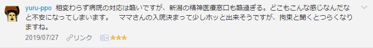 f:id:necozuki299:20190727120829p:plain