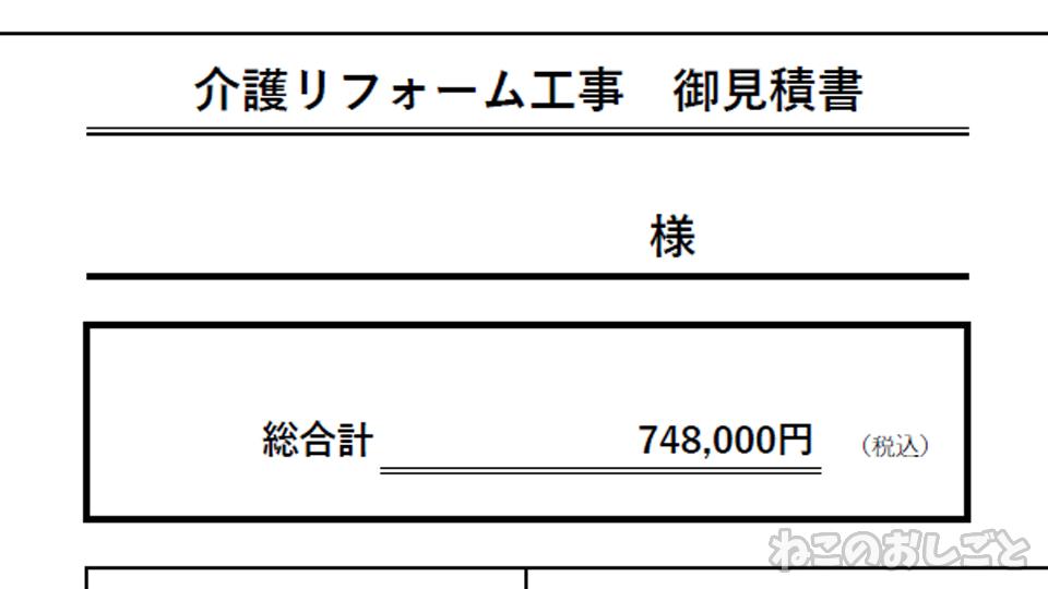 f:id:necozuki299:20190730153109j:plain