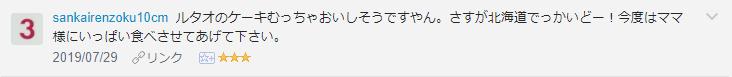 f:id:necozuki299:20190730160948p:plain