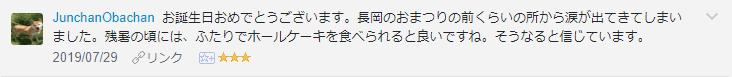 f:id:necozuki299:20190730161004p:plain