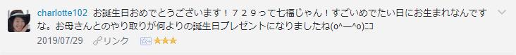 f:id:necozuki299:20190730161011p:plain
