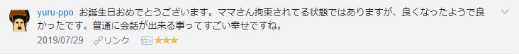 f:id:necozuki299:20190730161015p:plain