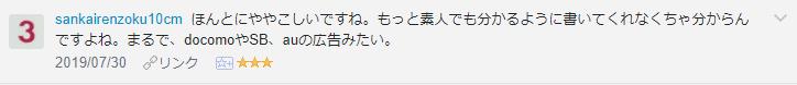 f:id:necozuki299:20190731214504p:plain