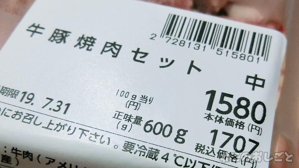 f:id:necozuki299:20190801104010j:plain