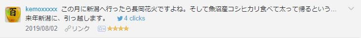 f:id:necozuki299:20190803210328p:plain