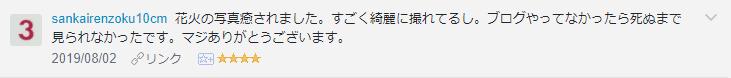 f:id:necozuki299:20190803210331p:plain
