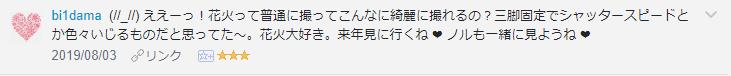 f:id:necozuki299:20190803210356p:plain