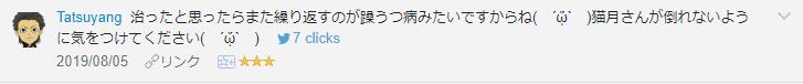 f:id:necozuki299:20190805234351p:plain
