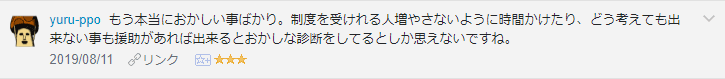 f:id:necozuki299:20190811205517p:plain