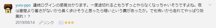 f:id:necozuki299:20190814212655p:plain