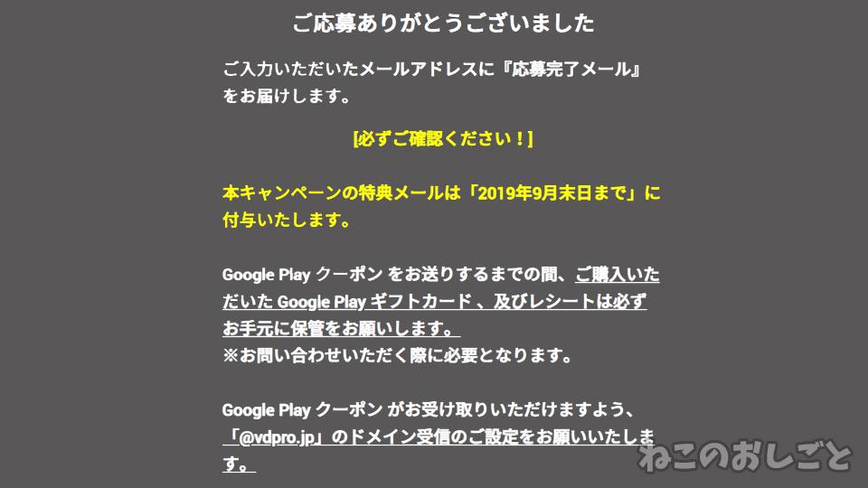 f:id:necozuki299:20190816201019j:plain