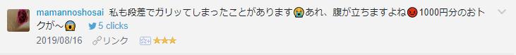 f:id:necozuki299:20190817233539p:plain