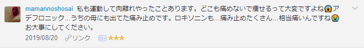 f:id:necozuki299:20190820195110p:plain