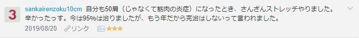 f:id:necozuki299:20190820195116p:plain