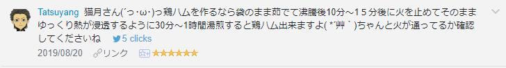 f:id:necozuki299:20190821192118p:plain