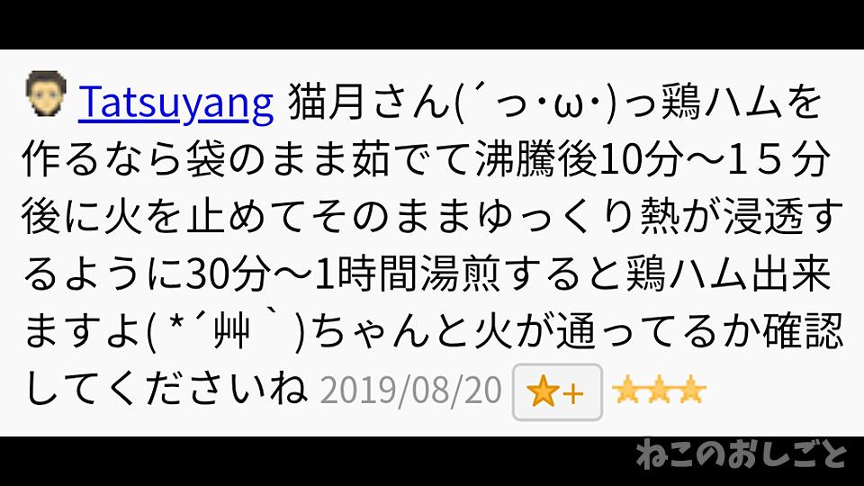 f:id:necozuki299:20190822224617j:plain