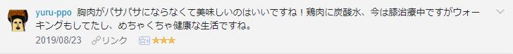f:id:necozuki299:20190823191444p:plain