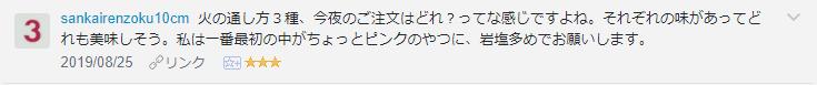 f:id:necozuki299:20190826203746p:plain