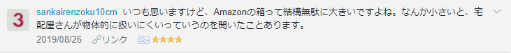 f:id:necozuki299:20190827192530p:plain