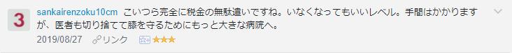 f:id:necozuki299:20190828201405p:plain