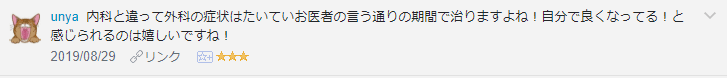 f:id:necozuki299:20190830203122p:plain