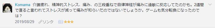 f:id:necozuki299:20190830203125p:plain