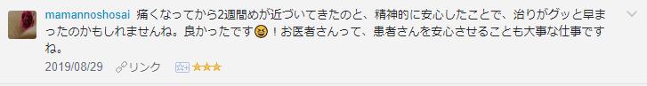f:id:necozuki299:20190830203128p:plain