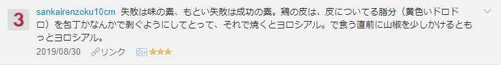 f:id:necozuki299:20190831190214p:plain