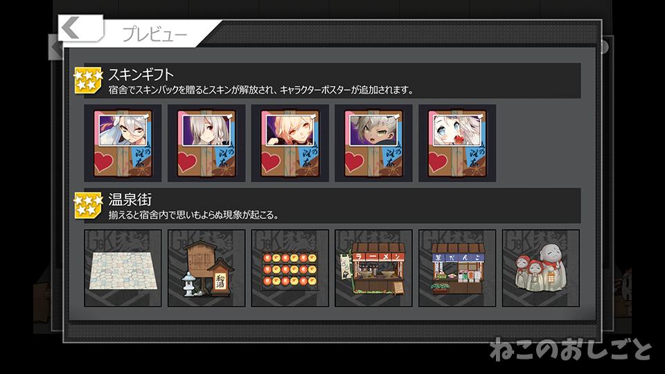 f:id:necozuki299:20190901143800j:plain