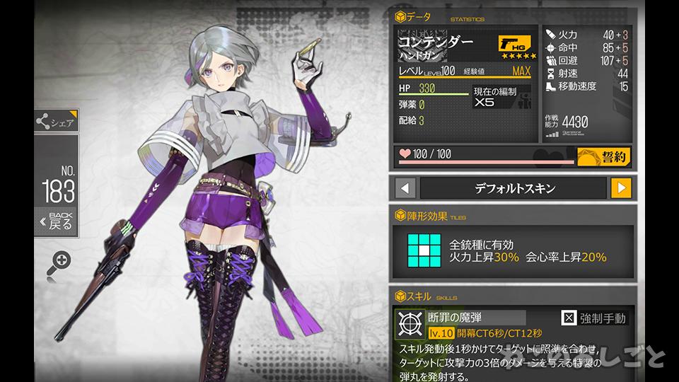 f:id:necozuki299:20190901154602j:plain