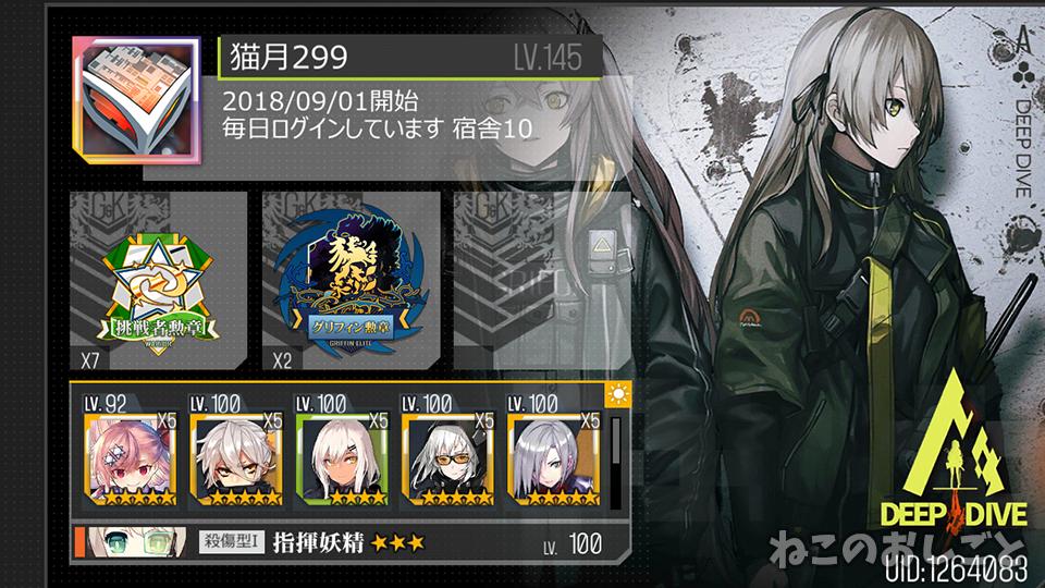f:id:necozuki299:20190901161819j:plain