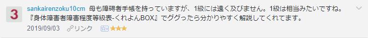 f:id:necozuki299:20190904192732p:plain