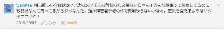 f:id:necozuki299:20190904192745p:plain