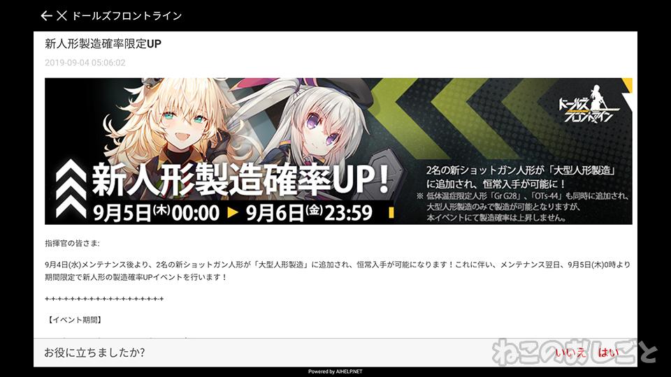 f:id:necozuki299:20190905111701j:plain