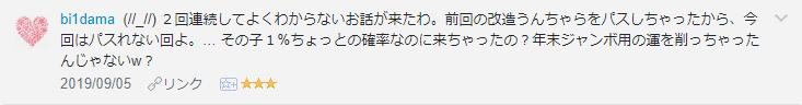 f:id:necozuki299:20190906152610p:plain