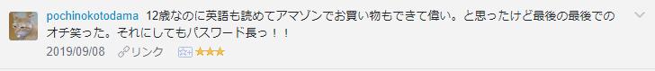 f:id:necozuki299:20190909202634p:plain