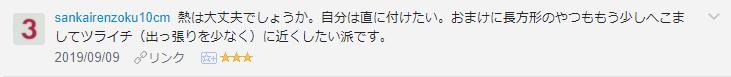 f:id:necozuki299:20190910130626p:plain