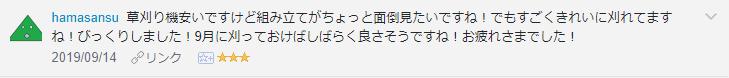 f:id:necozuki299:20190915132618p:plain